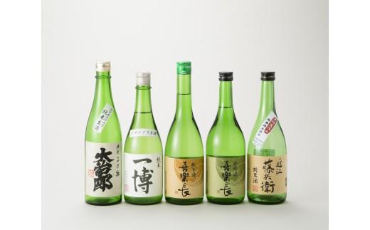 C10 東近江市の地酒 720ml5本セット〔髙島屋選定品〕