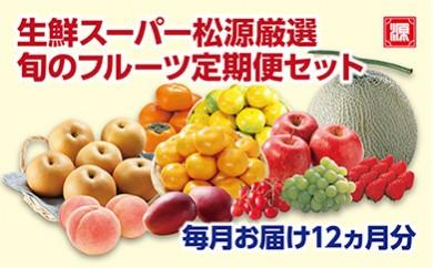 【生鮮スーパー松源厳選】旬のフルーツ定期便セット(毎月12ヵ月)