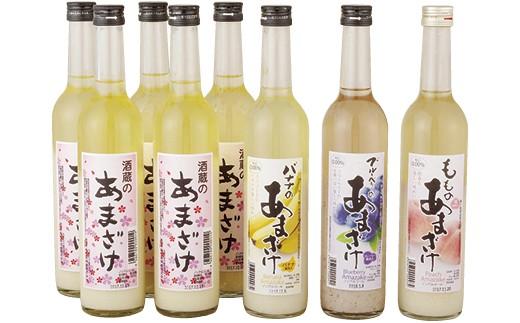 L512 甘酒(あまざけ)8本アソート【400pt】