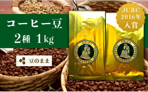 1-366 コーヒー豆2種(豆のまま)1kg