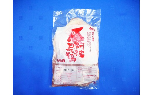 Aa002 地鶏の生産量日本一「阿波尾鶏」もも肉 2kg