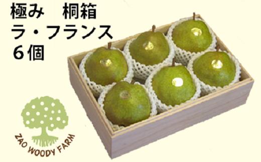 0062-125 西洋梨(ラ・フランス)6玉 大玉【極み】桐箱入り