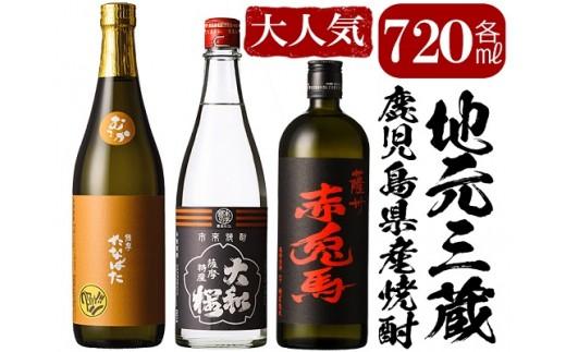 A2-002 地元3蔵特選!こだわり焼酎飲み比べセット(赤兎馬・大和桜ひかり、たなばた無濾過)