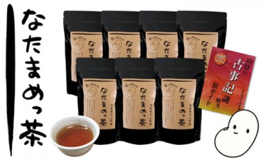 D-15 大山町産100% なったんのなたまめっ茶(7パック)&古事記謎解きセット