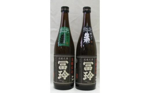 A-103 鳥取県の美味しい日本酒 2本Aセット