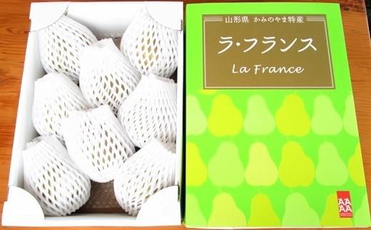 0063-101 西洋梨(ラ・フランス)3kg