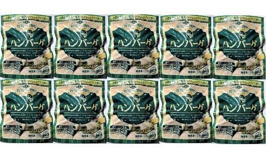 0002-105 国産牛ソースハンバーグ150g×10パック