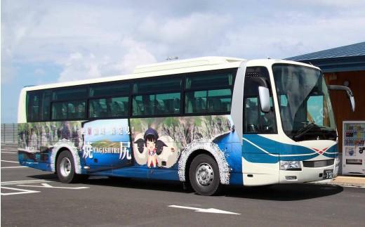 [501]沿岸バス特急はぼろ号区間指定4枚回数券(札幌~羽幌)
