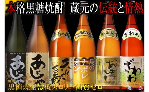 344 本格黒糖焼酎 蔵元の伝統と情熱(1.8ℓ×6本)