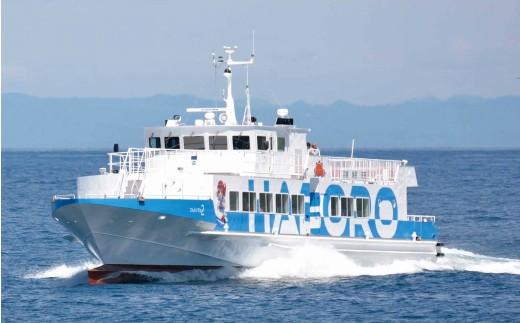 [C-12]羽幌~焼尻~天売高速船往復乗船券(引換券)