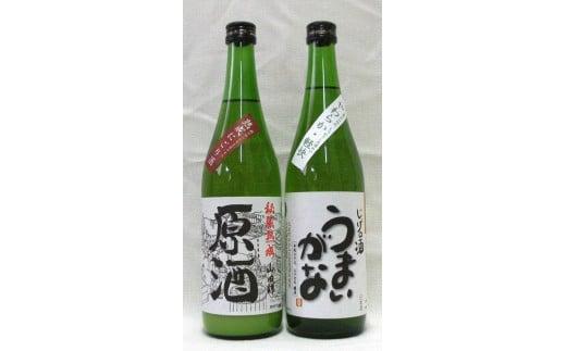 A-104 鳥取県の美味しい日本酒 2本Bセット