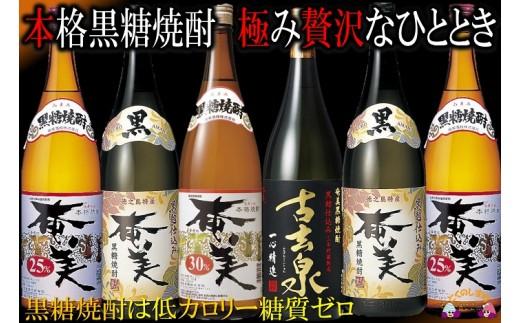 345 本格黒糖焼酎 極み贅沢なひととき(1.8ℓ×6本)