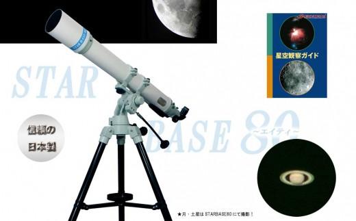 E-002 STARBASE80「スターベースエイティ」日本製 天体望遠鏡