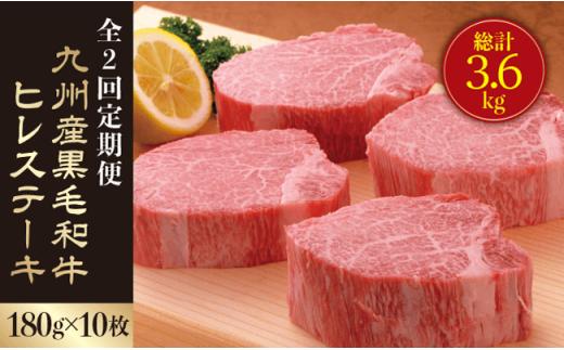 SS007 【全2回定期便♪総計3.6㎏】九州産黒毛和牛ヒレステーキ180g×10枚