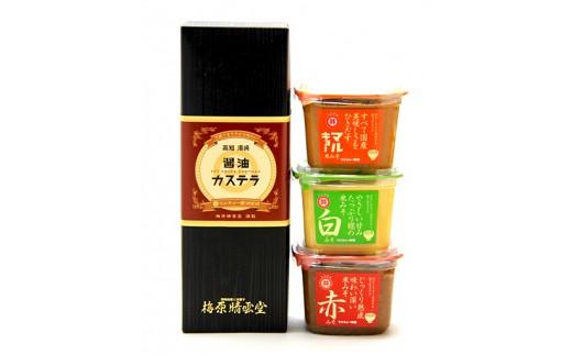醤油カステラと米みそ3種類のセット