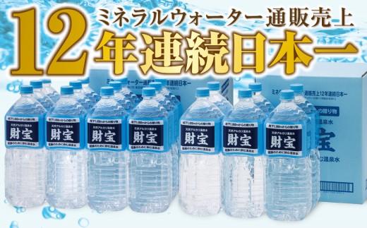 J10-2205/【10回定期】温泉水2L×18本