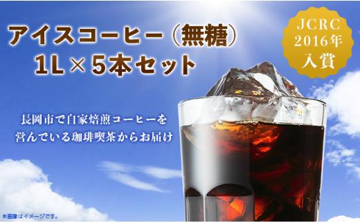 1-364 アイスコーヒー(無糖)1L×5本セット
