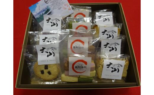 A-97 豪円湯院菓子詰め合せ(特別セット)