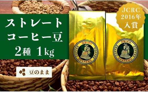 1H-047 ストレート2種(豆のまま)1kg