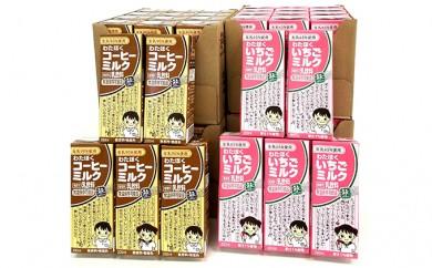 [№5856-1001]行田人はみんな知っている【わたぼくコーヒーミルク・いちごミルクセット】(48本入り)