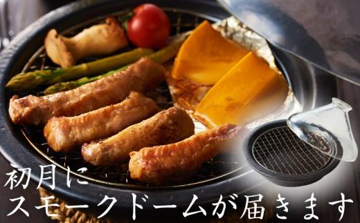 初月に届くスモークドーム(画像に掲載されている食品はイメージ)