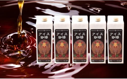 アイスコーヒー(無糖)1L×5本セット