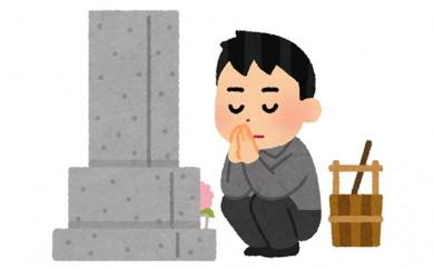 [№5657-1186]【須高広域シルバー人材センター】お墓の管理サービス