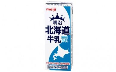 [№5745-0895]明治 北海道牛乳 紙パック200ml×24本