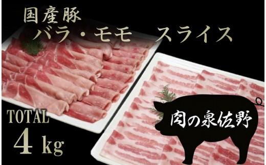 B647 国産豚バラ・モモスライスのセット【合計4㎏】