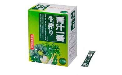 青汁一番生搾り (3g×90本)