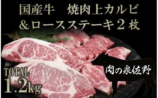 B650 国産牛焼肉上カルビ&ロースステーキのセット