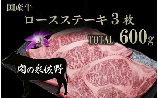 B651 国産牛ロースステーキ3枚