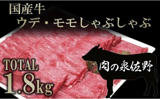 B654 国産牛ウデ・モモしゃぶしゃぶ1.8㎏