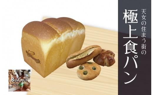 パン工房 ボングーの極上食パン〈味わいセット〉