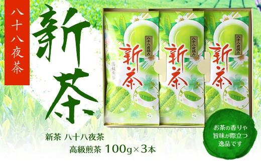 B179-OE 新茶 八十八夜茶(高級煎茶)100g×3本 セット