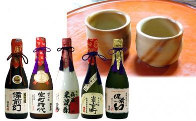 [№5765-0142]櫻室町 プレミアム清酒・焼酎・備前焼酒盃詰合せ
