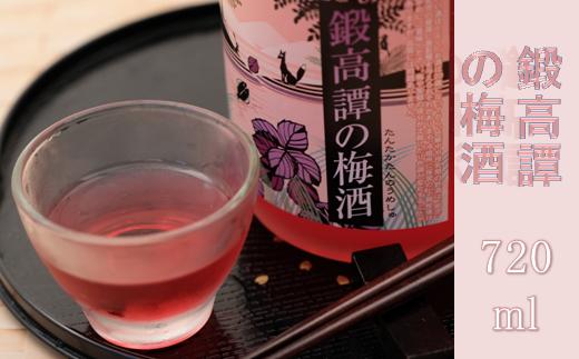 鍛高譚(たんたかたん)の梅酒[720ml]【8本セット】【白糠町】
