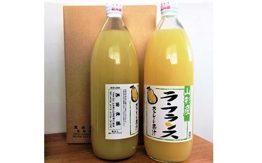 0102-104 ストレート果汁 ラ・フランスジュース 2L
