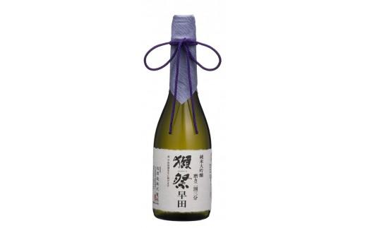 純米大吟醸 磨き二割三分 獺祭早田【旭酒造㈱】