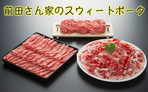 MJ-8907_都城産「前田さん家のスウィートポーク」ガチ盛り3.0kgセット