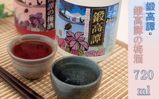 [№5723-0035]鍛高譚(たんたかたん)・鍛高譚の梅酒[720ml]【4本セット】