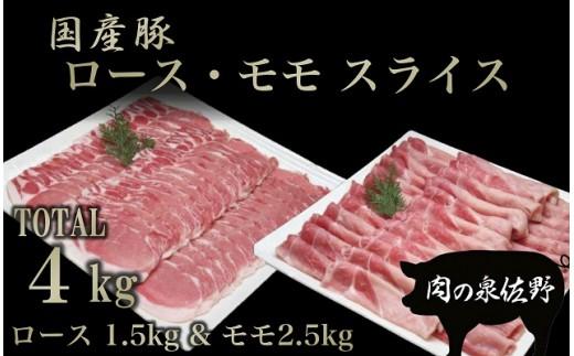 B648 国産豚ロース・モモスライスのセット【合計4㎏】