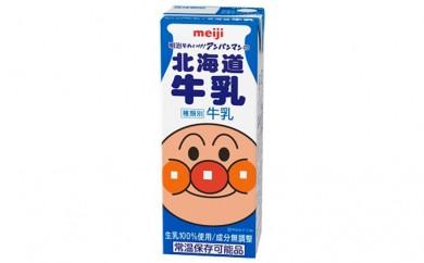 [№5745-0894]明治それいけ!アンパンマンの北海道牛乳 紙パック200ml×24本