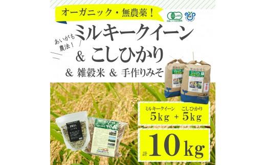 BI02_【新米】食べ比べ!無農薬米こしひかりとミルキークイーン計10kg+雑穀米・手造りみそのセット【お中元・お歳暮にも!】