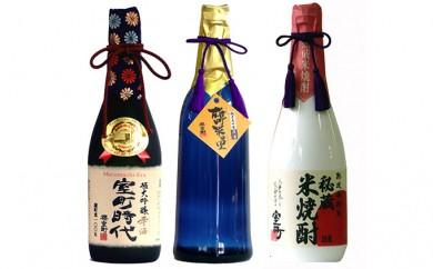 [№5765-0141]櫻室町 プレミアム清酒・焼酎詰合せ