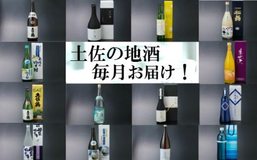 NM-48土佐の地酒定期便A
