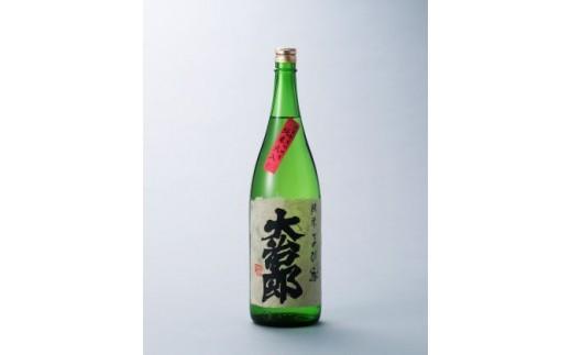 010h17 大治郎 純米火入 1.8L