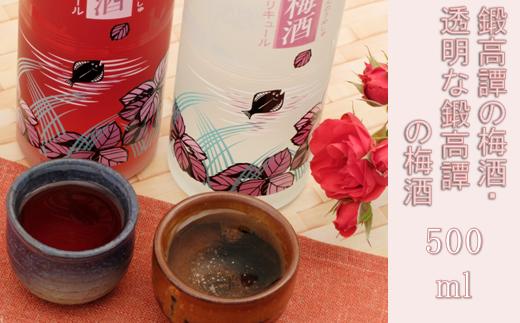 [№5723-0066]鍛高譚の梅酒・透明な鍛高譚の梅酒[500ml]【4本セット】