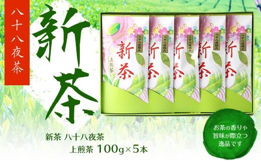B178-OE 新茶 八十八夜茶(上煎茶)100g×5本セット