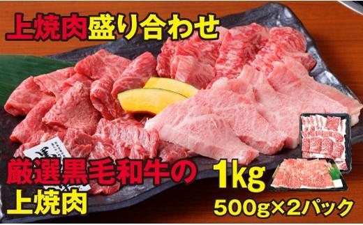 B658 厳選黒毛和牛焼肉盛1kg!!
